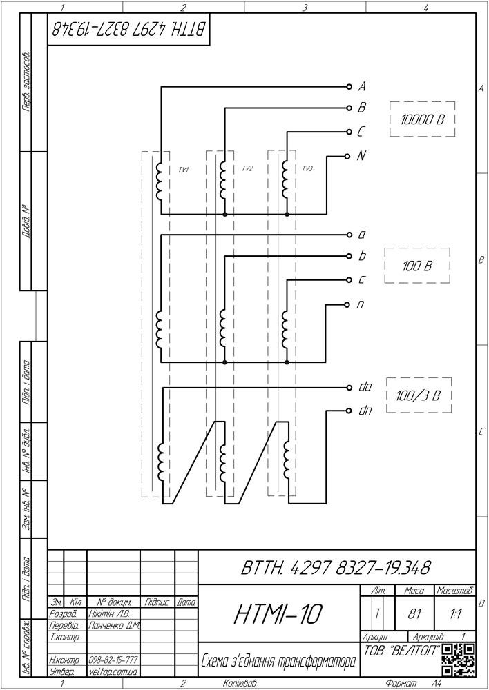 Схема-соединения-обмоток-НТМИ-10