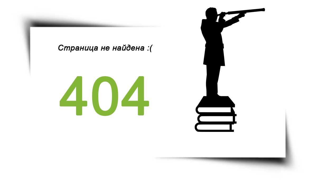 Страница не найдена 404
