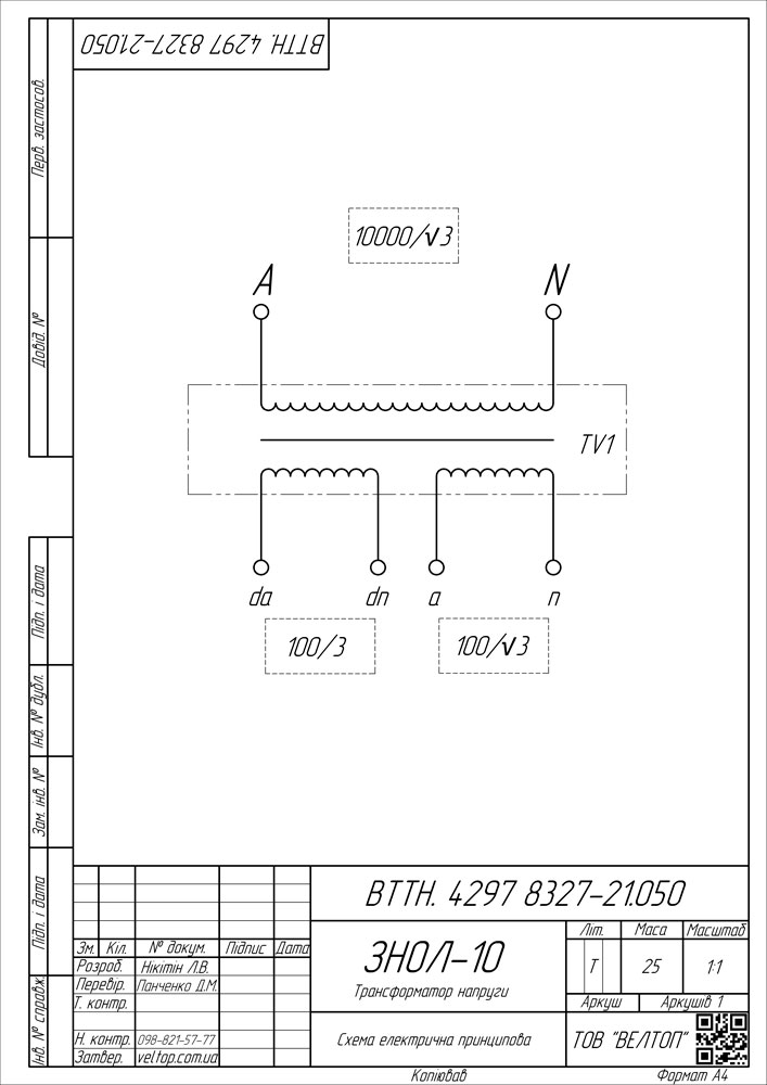 Схема-подключения-ЗНОЛ-10