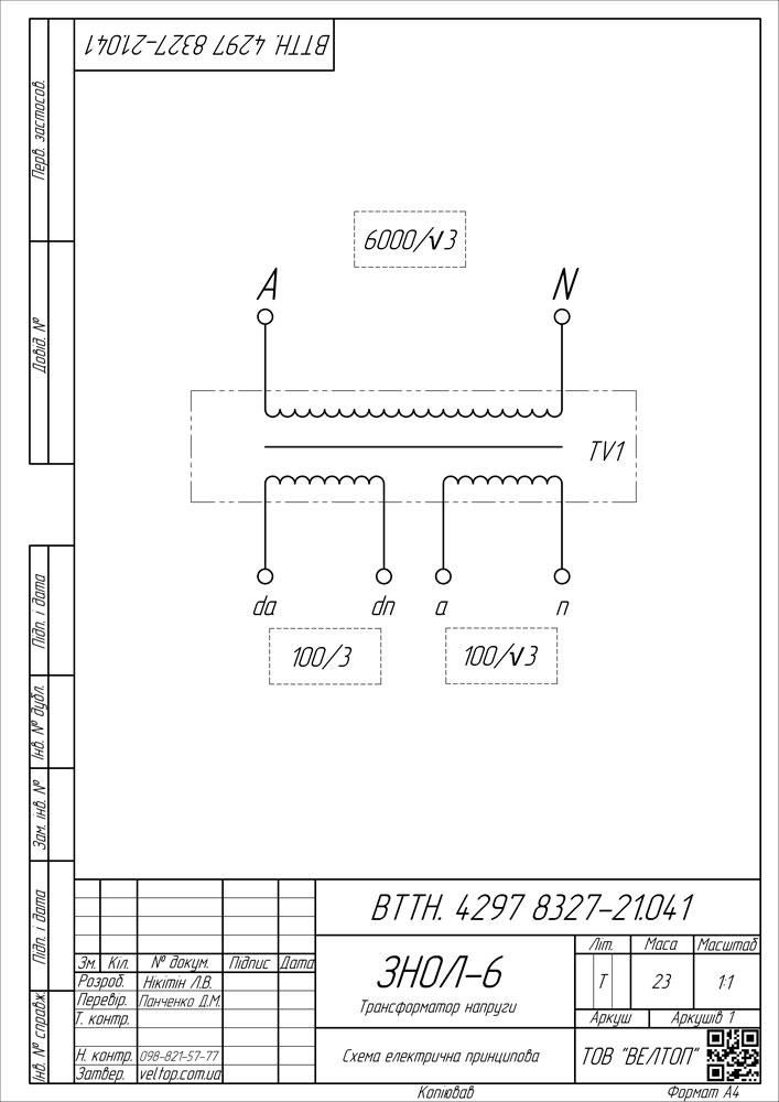 Схема-подключения-ЗНОЛ-6