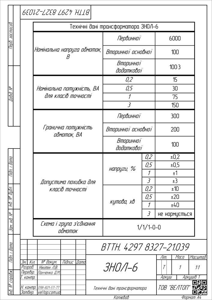 Характеристики-ЗНОЛ-6