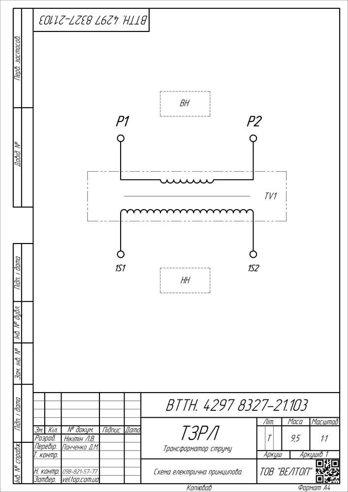 Схема подключения ТЗРЛ